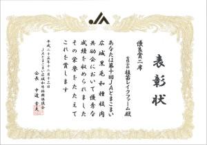25年賞状