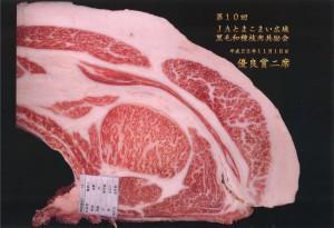 25年受賞肉