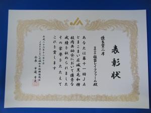 H26年賞状
